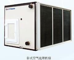 卧/立式空气处理机组