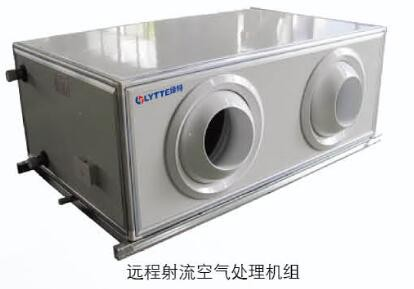 远程射流空气处理机组